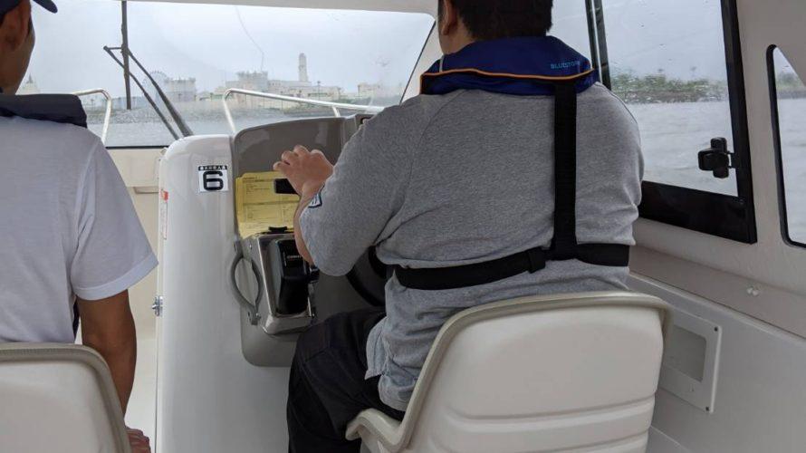 ただ今、舟の免許を取得中です。